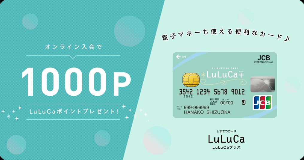 今ならオンライン入会でLuLuCaポイント1000Pプレゼント!