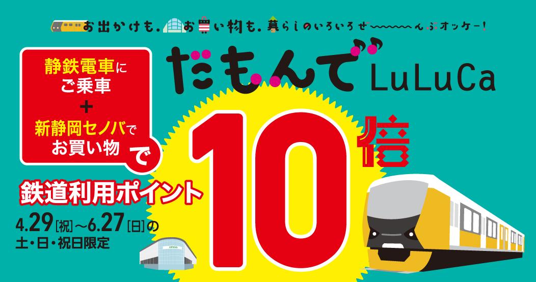 静鉄電車×セノバ ポイントアップキャンペーン