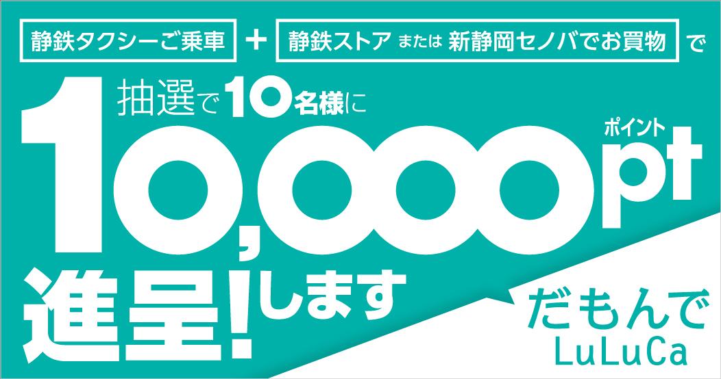 静鉄タクシー × 新静岡セノバ・しずてつストア 連動キャンペーン!