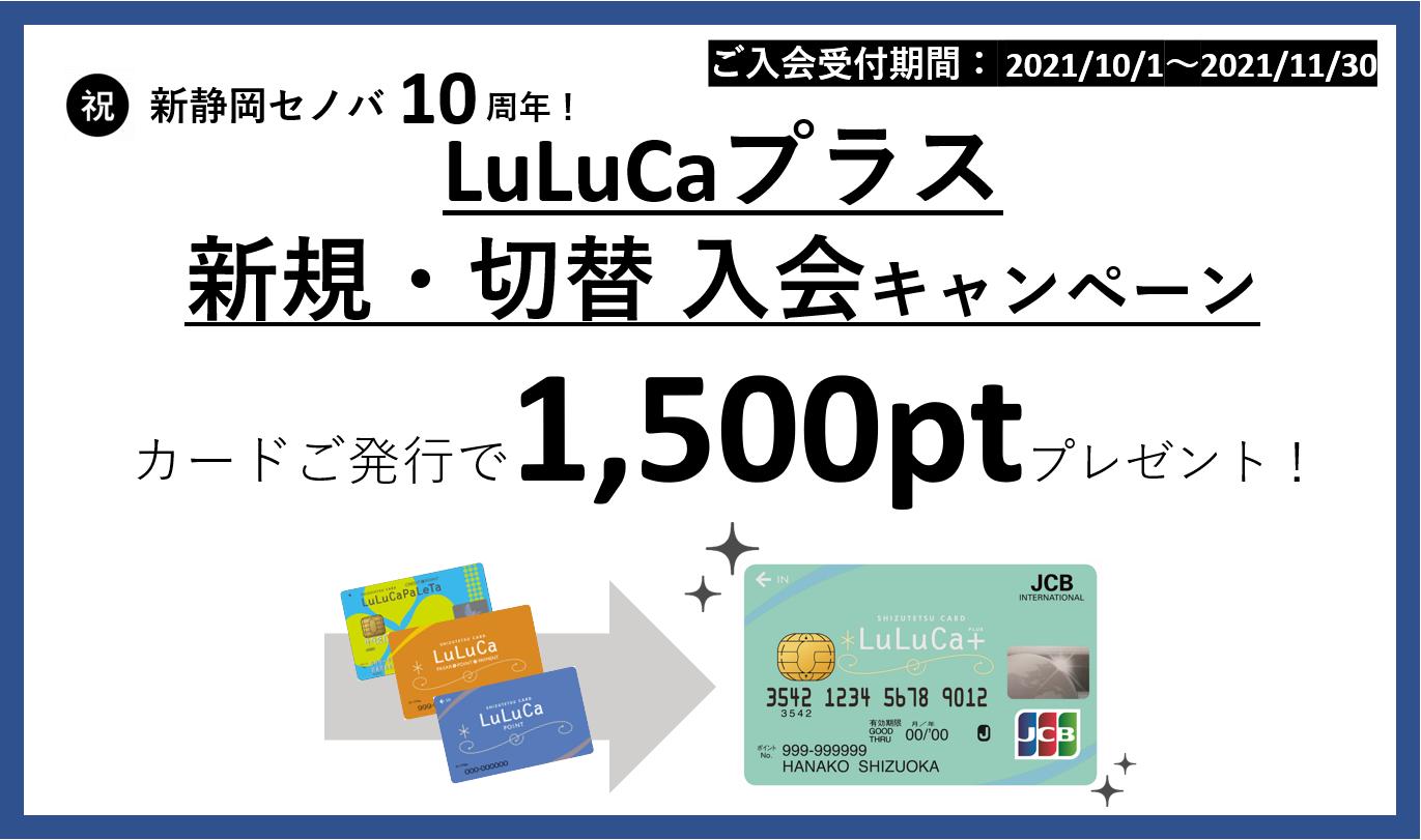 祝セノバ10周年 LuLuCaプラス入会CP